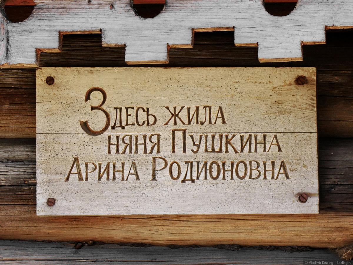 Домик няни А.С. Пушкина