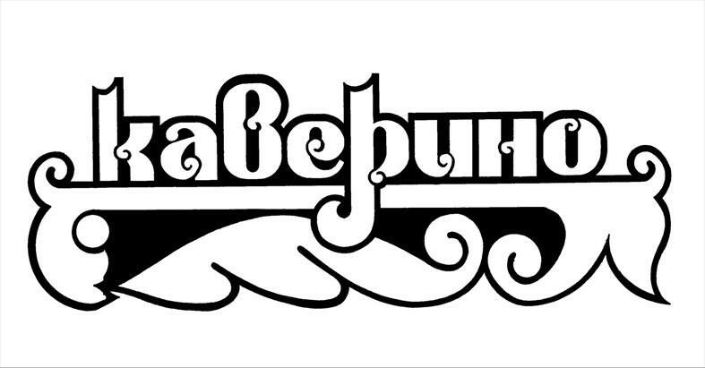 """Эта печальная история напомнила мне о своей причастности к работе над проектированием базы отдыха """"Каверино"""" Балабановской экспериментальной фабрики (БЭФ, а пото НПО """"Плитспичпром""""). В июне 1990 г. после 10 лет работы в архитектурно-эстетическом секторе Балабановского СПКТБ я по приглашению директора БЭФ и фактического хозяина города - Шарыпова - перешел на ф-ку для проектирования базы отдыха в Каверино и в Дагестане. Дагестан - другая история, а с Каверино я, получил задание от директора начал проект благоустройства. На территории уже распологались три 2-х этажных спальных корпуса, хозяйственный корпус, три домика для обсуживающего персонала и здание, в котором предполагалось разместить столовую и клуб. Предстояло спроектировать стадион, пруд, беговую и лыжную освещенные трассы, зоны отдыха, входную зону, ограждение, площадку для официальных мероприятий. План размером больше двух метров, пояснительная записка были готовы уже через месяц, но директор все откладывал встречу. Наконец он назначил мне постоянное время для доклада: 19 часов один-два раза в неделю. Доложил раза два, не больше. Все было одобрено и я получил """"добро"""" на работу над альбомов конкретных площадок, с выполнением рабочих чертежей. К марту стало ясно, что интерес к этой работе директор потерял, т.к. все чаще его стало подводить здоровье и он много времени проводил в больнице, а без него ни один вопрос не решался - так уж было поставлено дело на БЭФ. В итоге я подал заявление о переводе меня в областное хозрасчетное архитектурно-планировочное бюро, филиал которого тогда был организован в Балабаново. Директор со мной встречаться не стал, поручив переговорить со мной гл. инженера А. Егерева. На его вопрос: почему я ухожу - ответил, что не вижу смысла оставаться, т.к. вся моя работа оказывается лишь бумажными фантазиями. Вздохнув, Егерев подписал заявление и у меня началась совершенно другая жизнь в ОХППИПБ, где я стал главным архитектором проета (ГАП) вместе замечательным архитектором, приехавшим из Ч"""