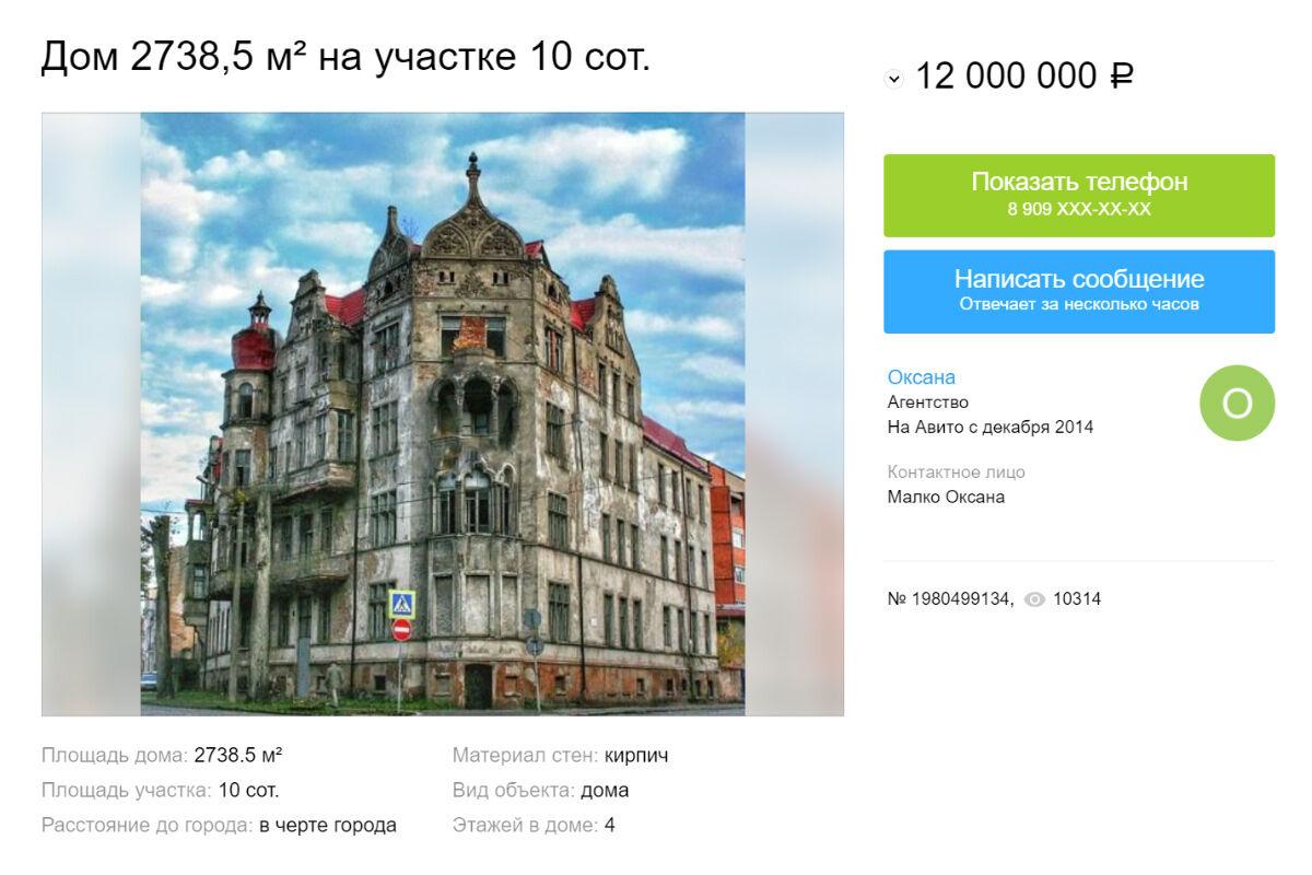 """Внезапно заброшенный жилой дом, в который мы залезали (тот самый, где в 1930 году родился актёр Армин Мюллер-Шталь), по аналогии с усадьбой барона фон Мака выставлен на продажу. Правда, в отличие от имения, - его стоимость ниже: """"всего"""" 15 миллионов рублей. И с одной стороны, учитывая исторический статус этого здания, - действительно недорого. С другой - если взять в расчёт охватившую современный Советск разруху, что будет делать после покупки с этим домом потенциальный покупатель - непонятно. Можно было бы превратить его в какой-нибудь исторический отель, вот только туристы в Советск ехать не спешат (и я их понимаю, потому что смотреть на весь этот декаданс - сил никаких нет)..."""