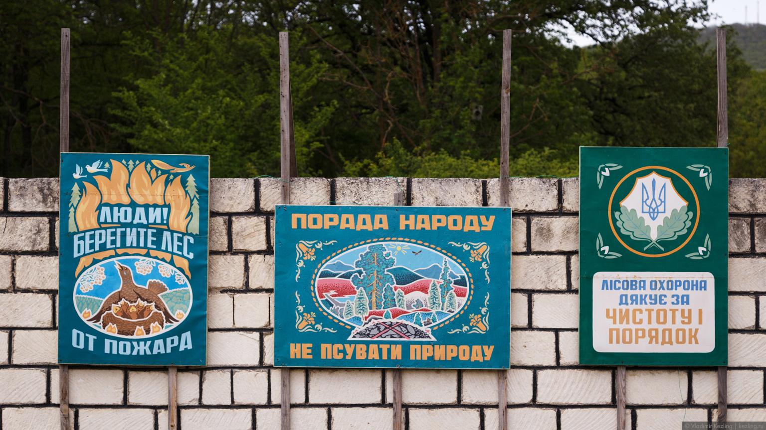 Крым — 2014