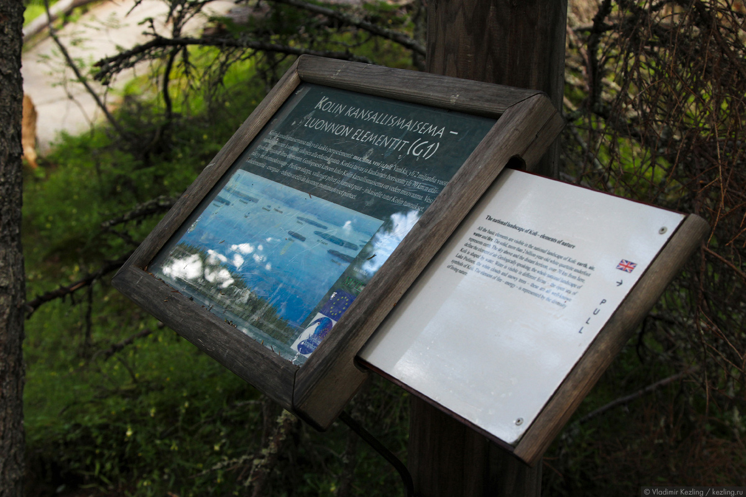 Национальный парк Коли