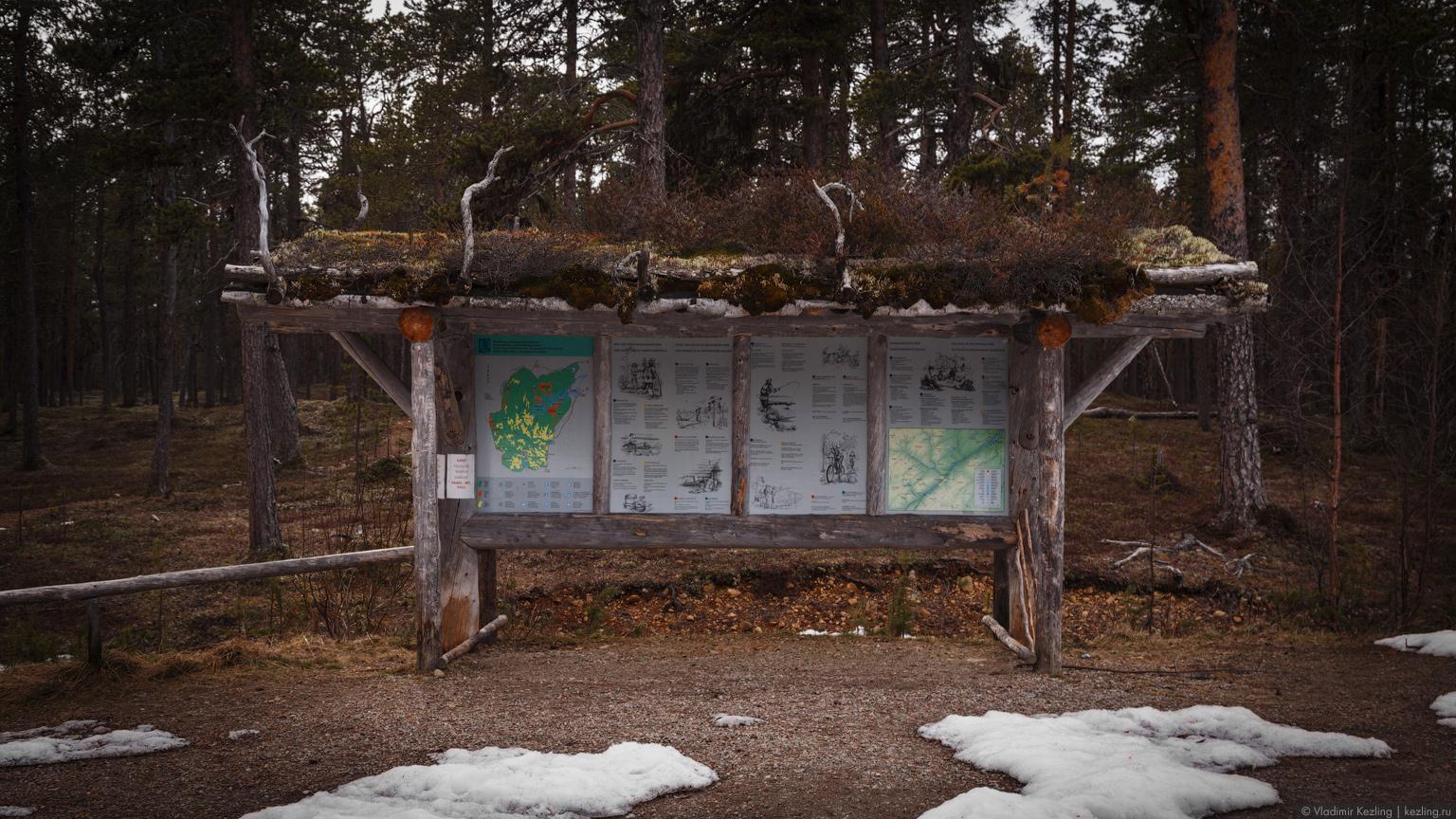 Национальный парк «Лемменйоки»