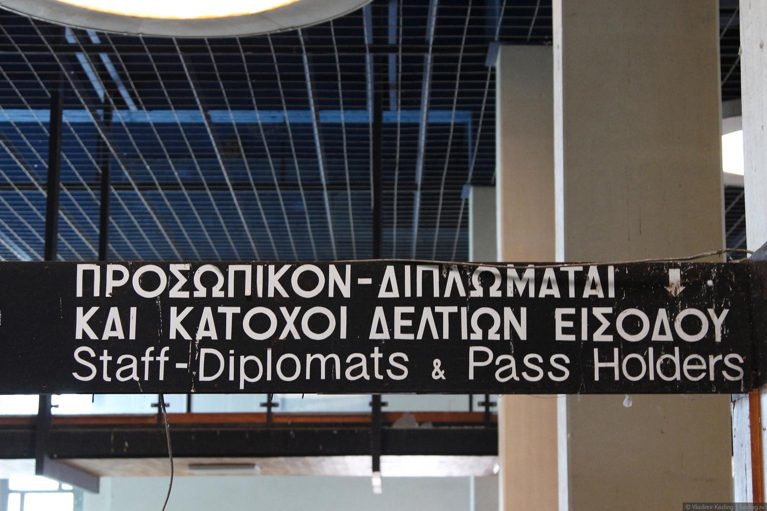 Аэропорт Никосии