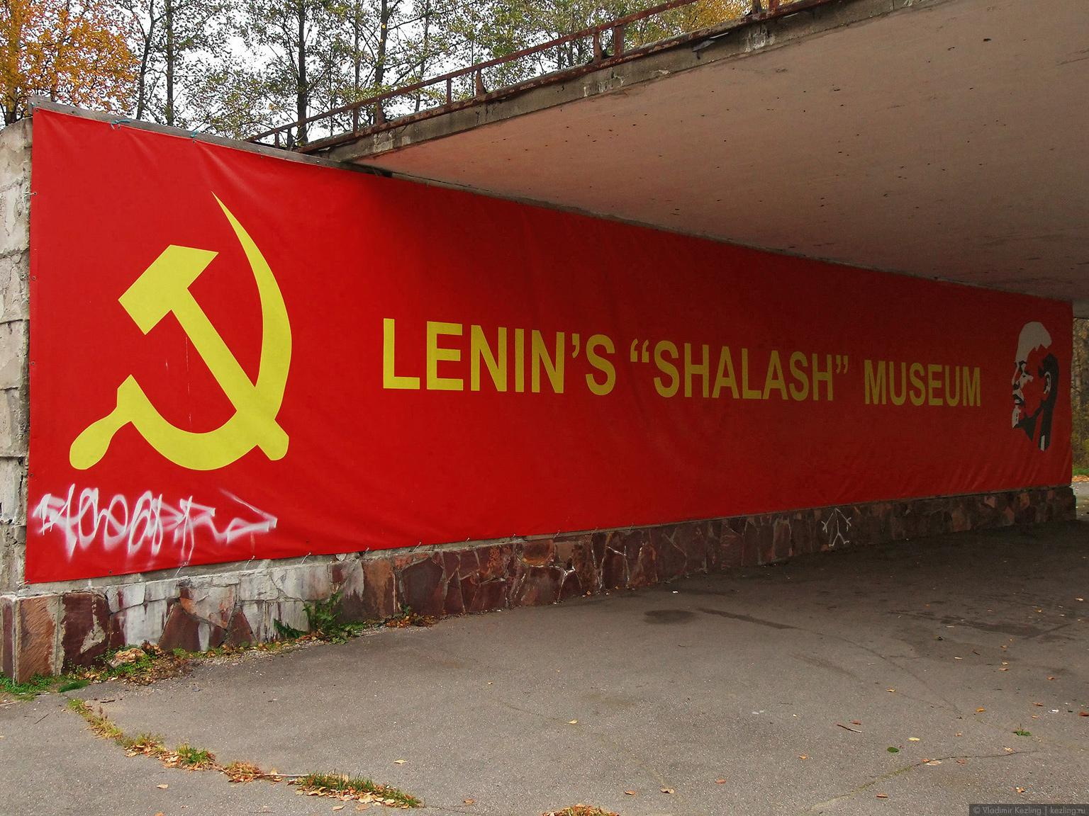 "Lenin's ""shalash"" museum"