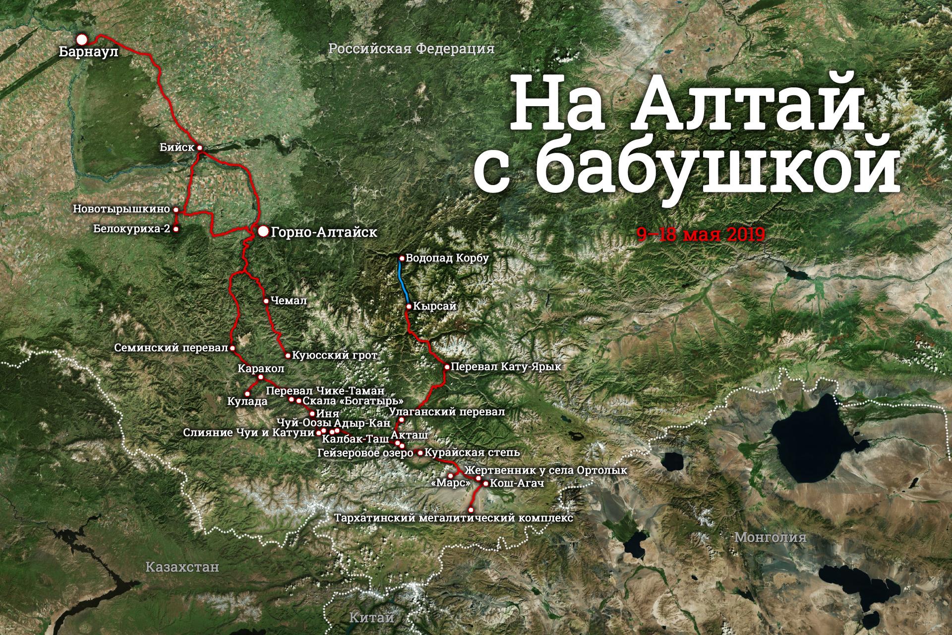 Маршрут путешествия «На Алтай с бабушкой»