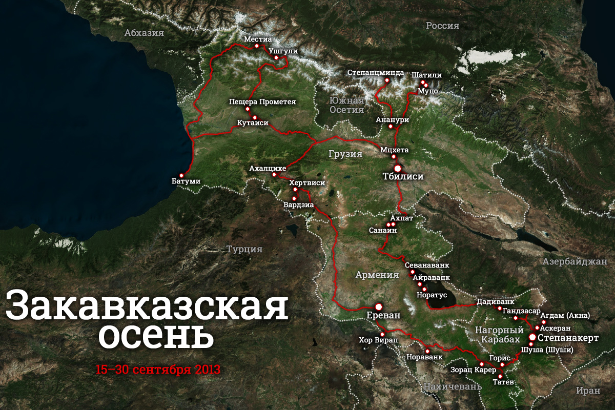 Маршрут путешествия «Закавказская осень»
