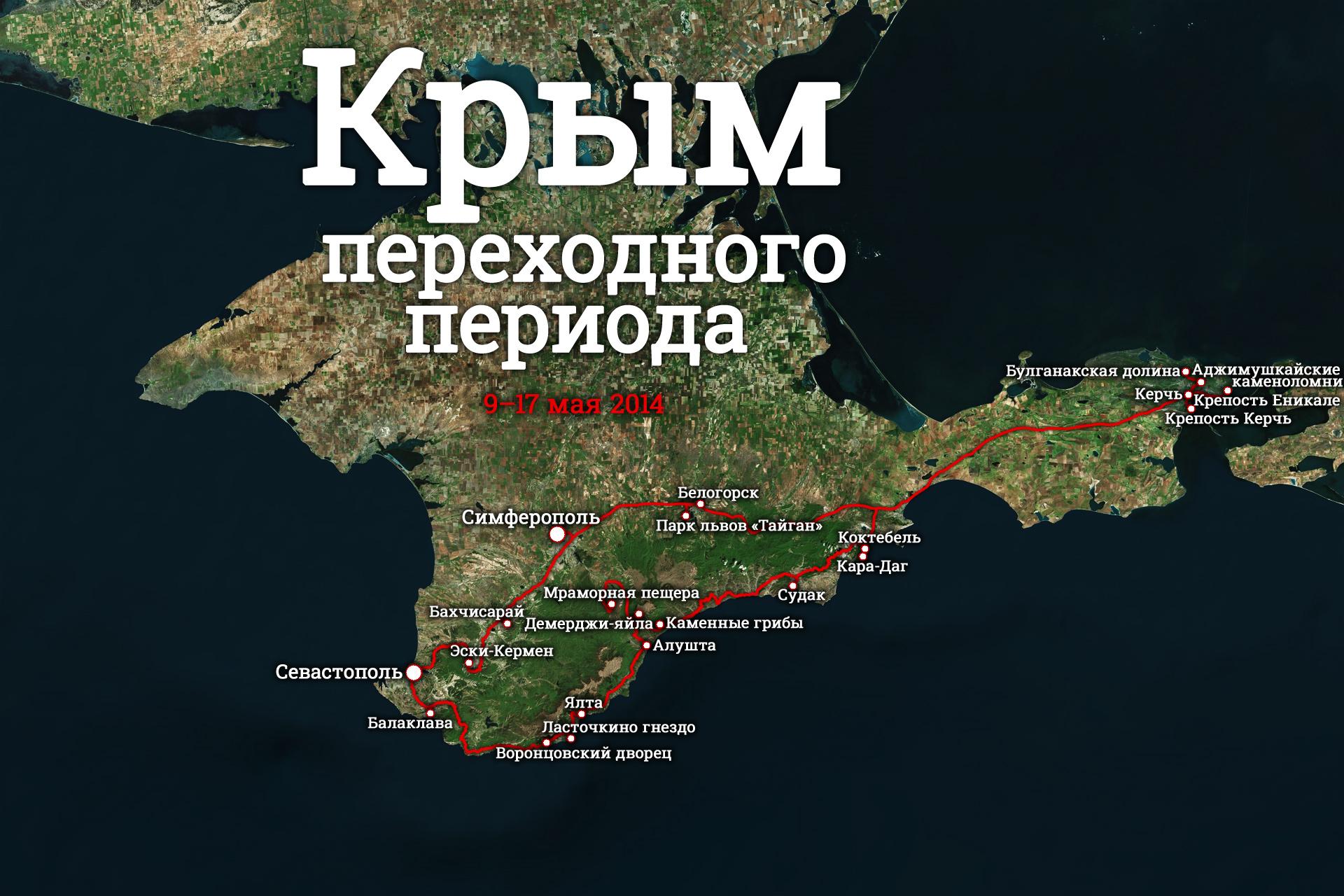 Маршрут путешествия «Крым — 2014»
