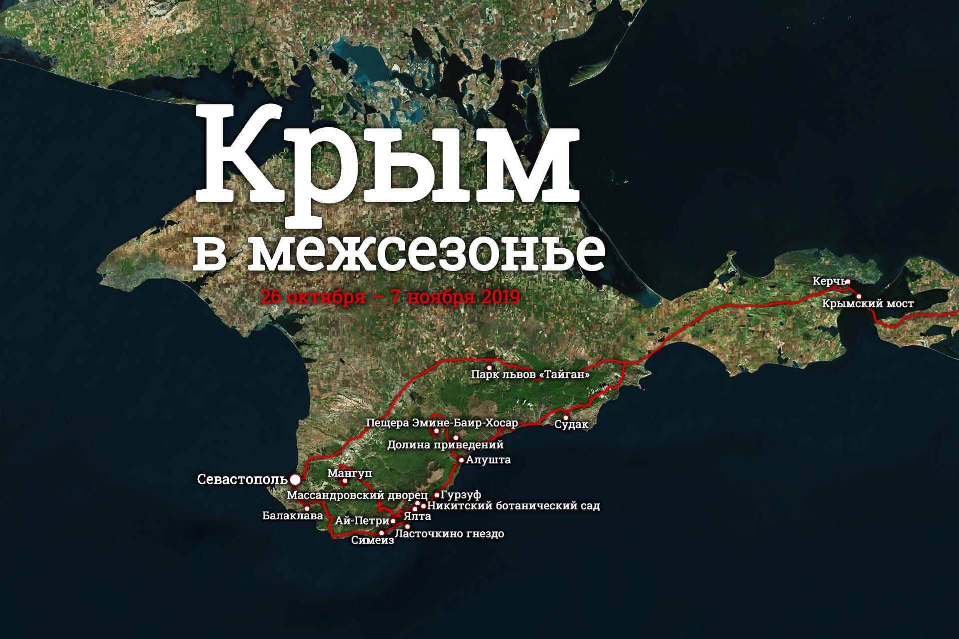 Маршрут путешествия «Крым в межсезонье»