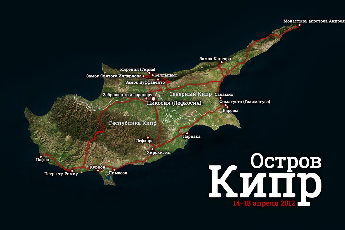 Маршрут путешествия «Остров Кипр»