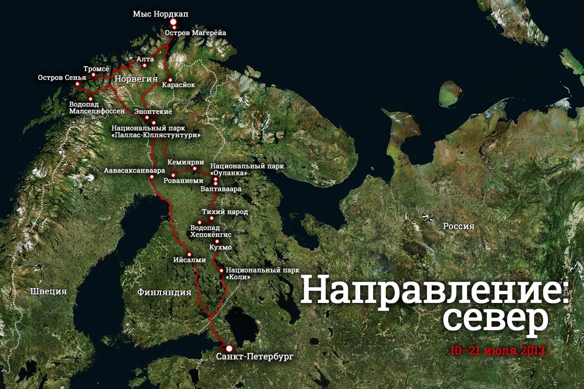 Маршрут путешествия «Направление: север»