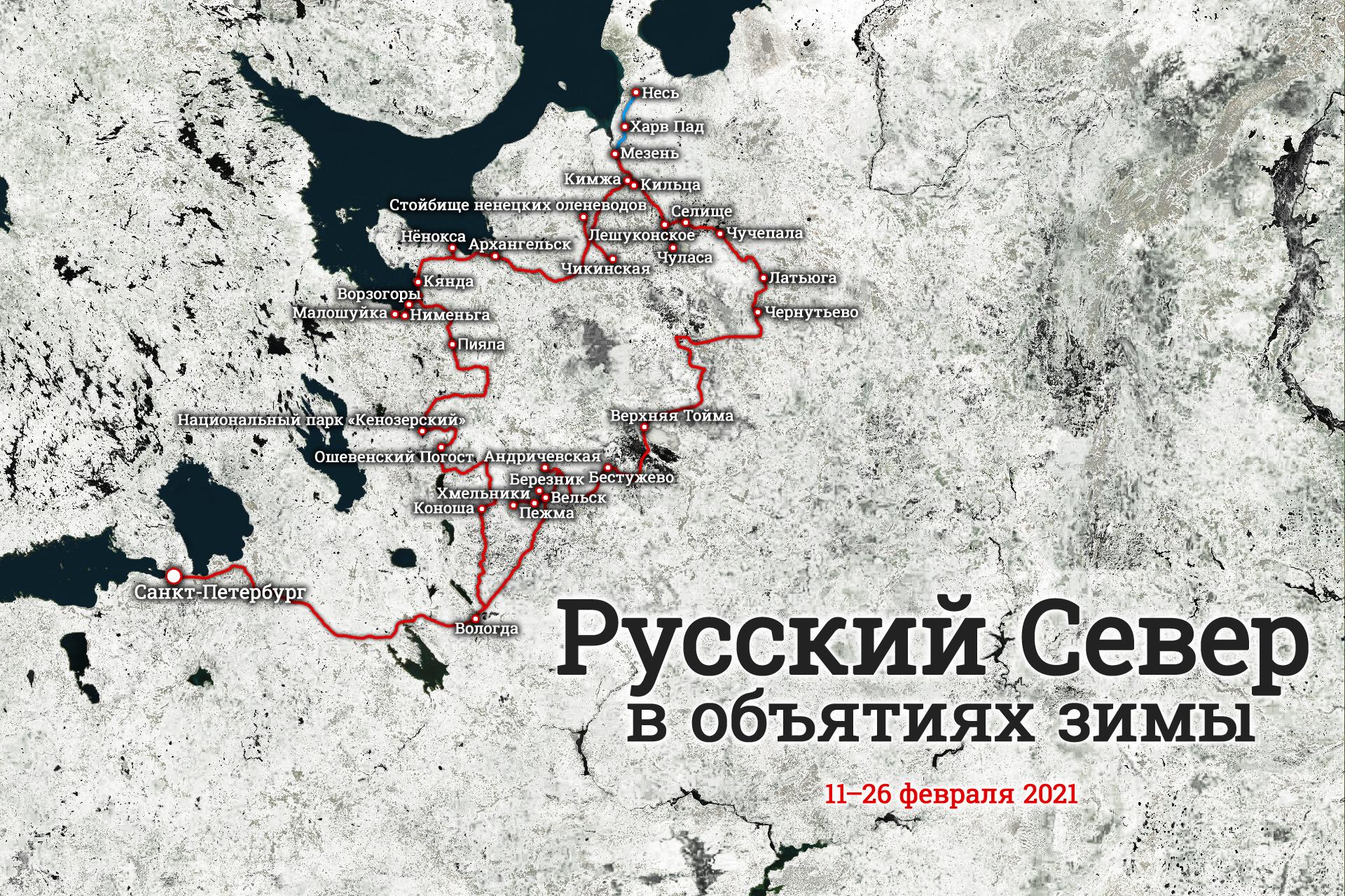 Русский Север в объятиях зимы. Старт!