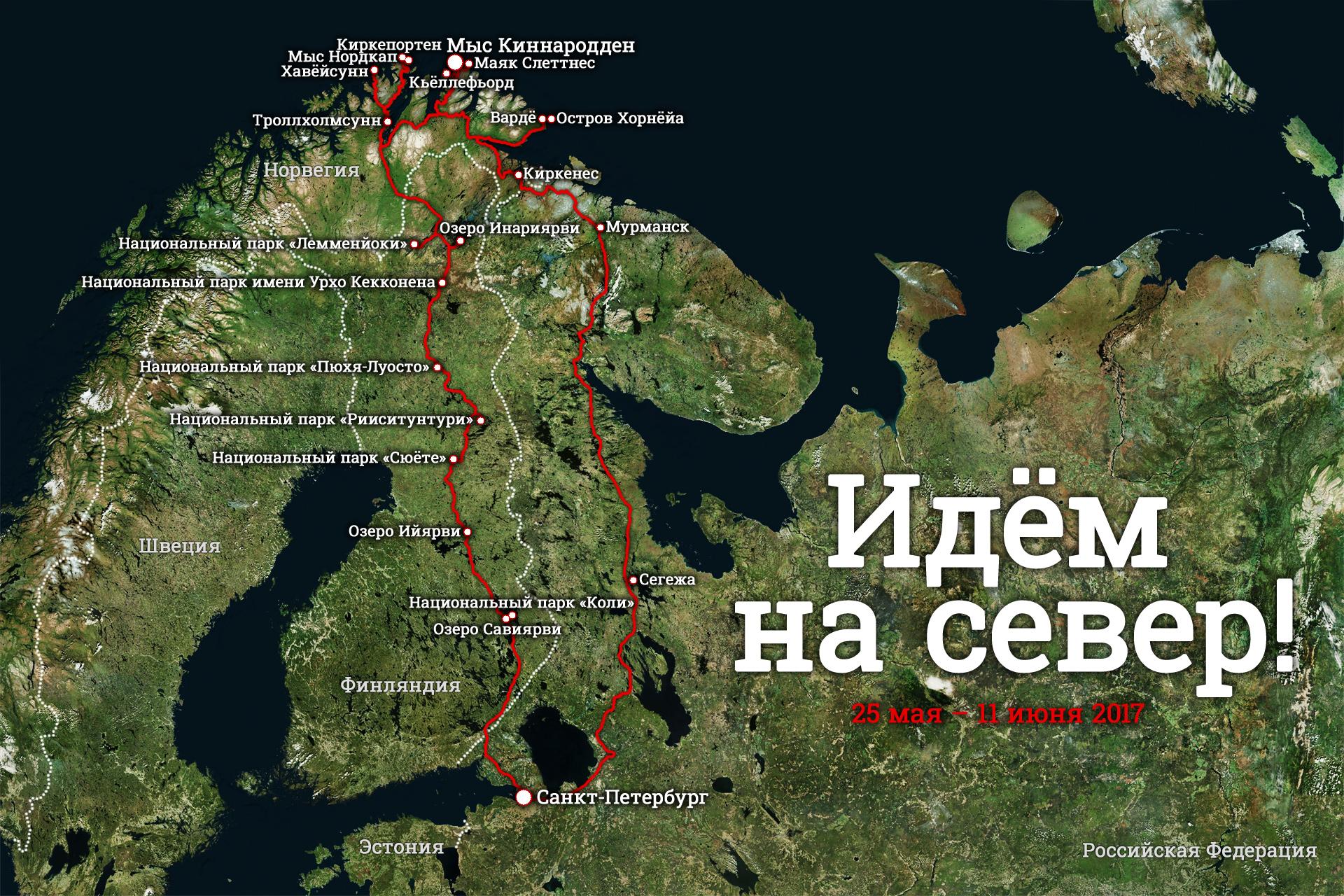 Маршрут путешествия «Идём на север!»