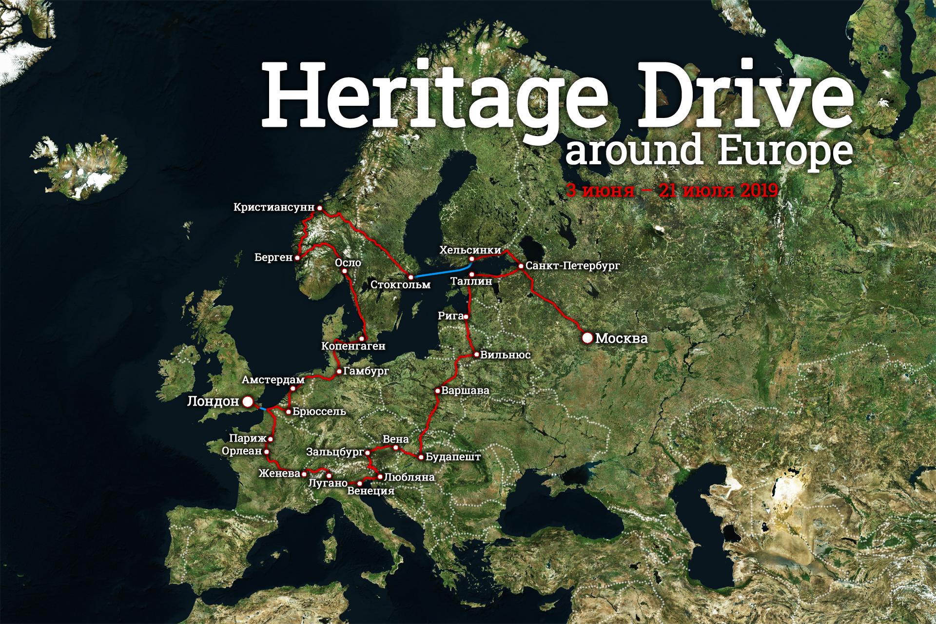 Heritage Drive Around Europe. Этим летом!