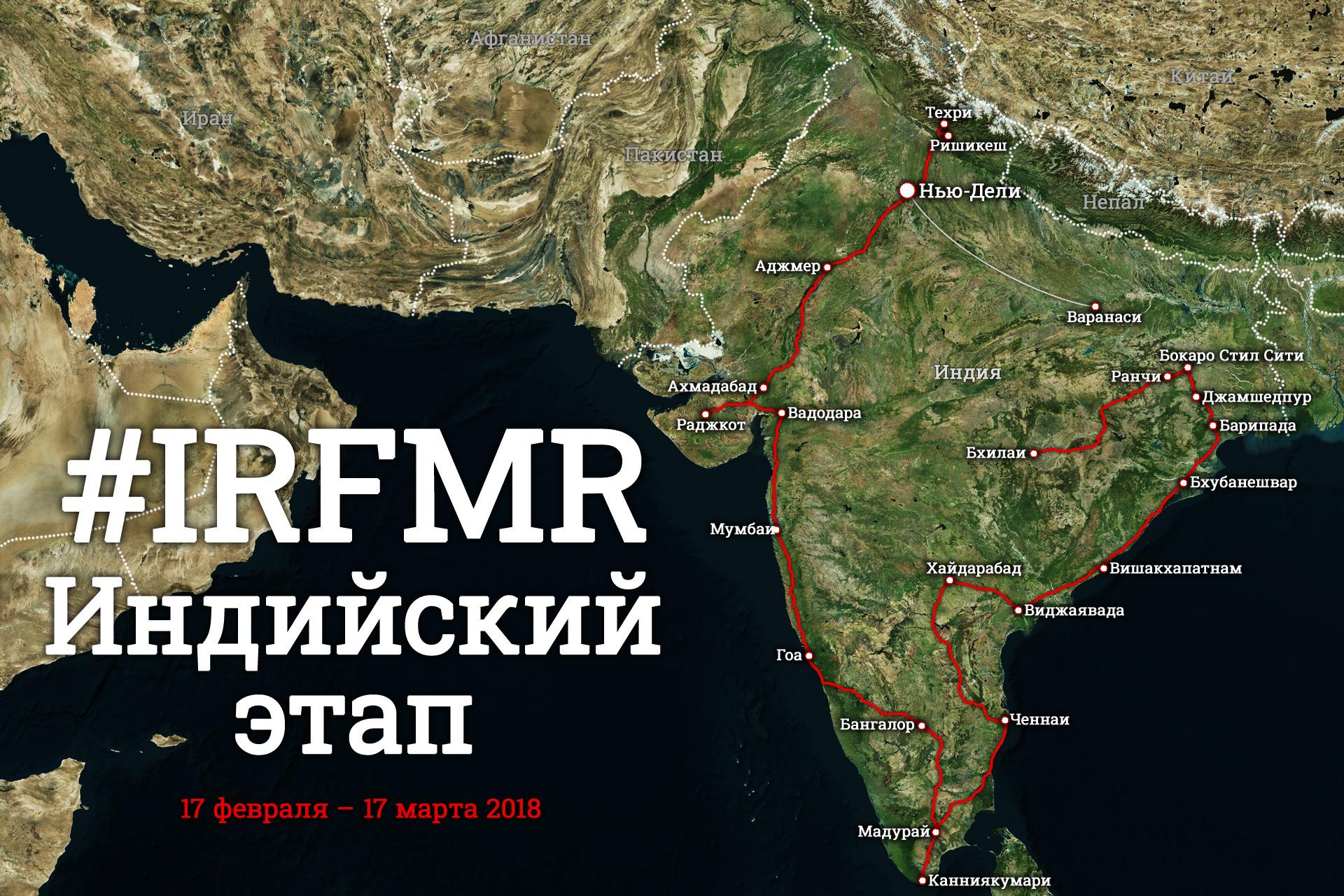 Маршрут путешествия «#IRFMR. Индийский этап»