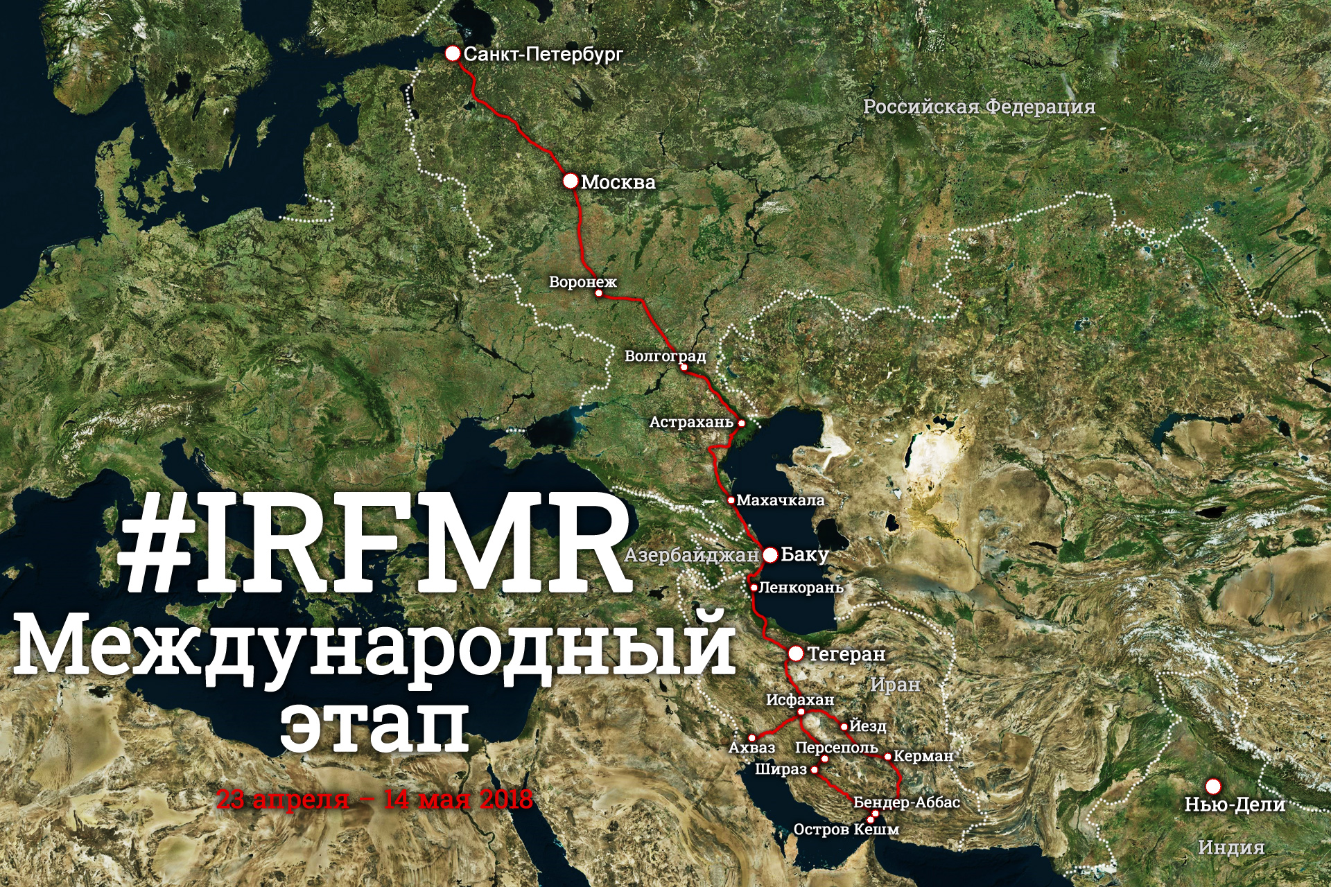 IRFMR. International Leg