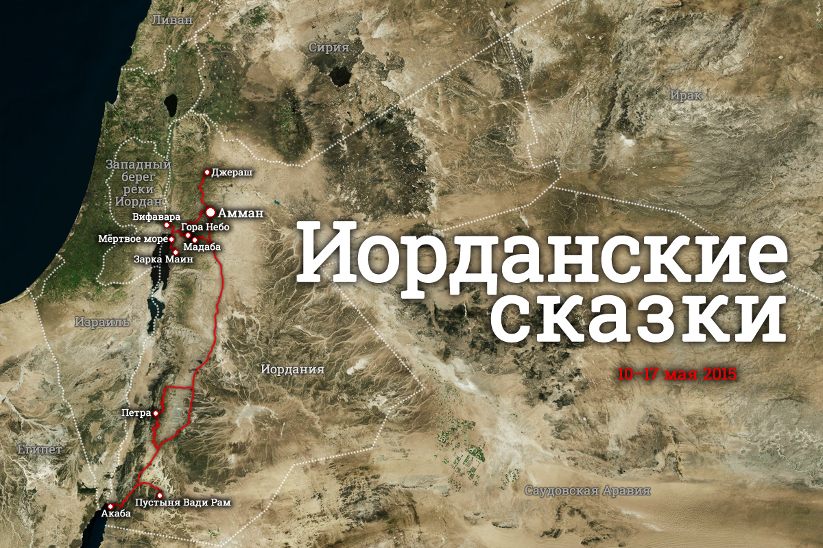 Маршрут путешествия «Иорданская сказка»