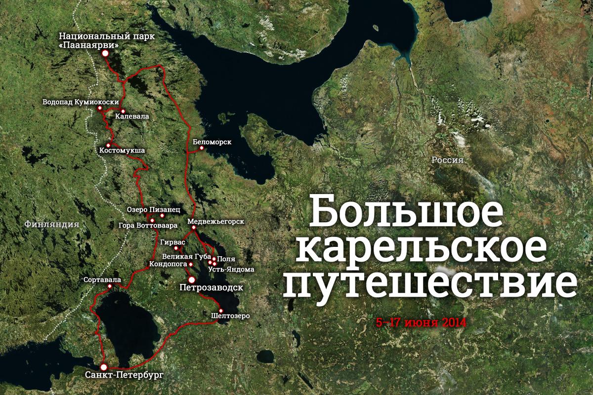 Маршрут путешествия «Большое карельское путешествие»