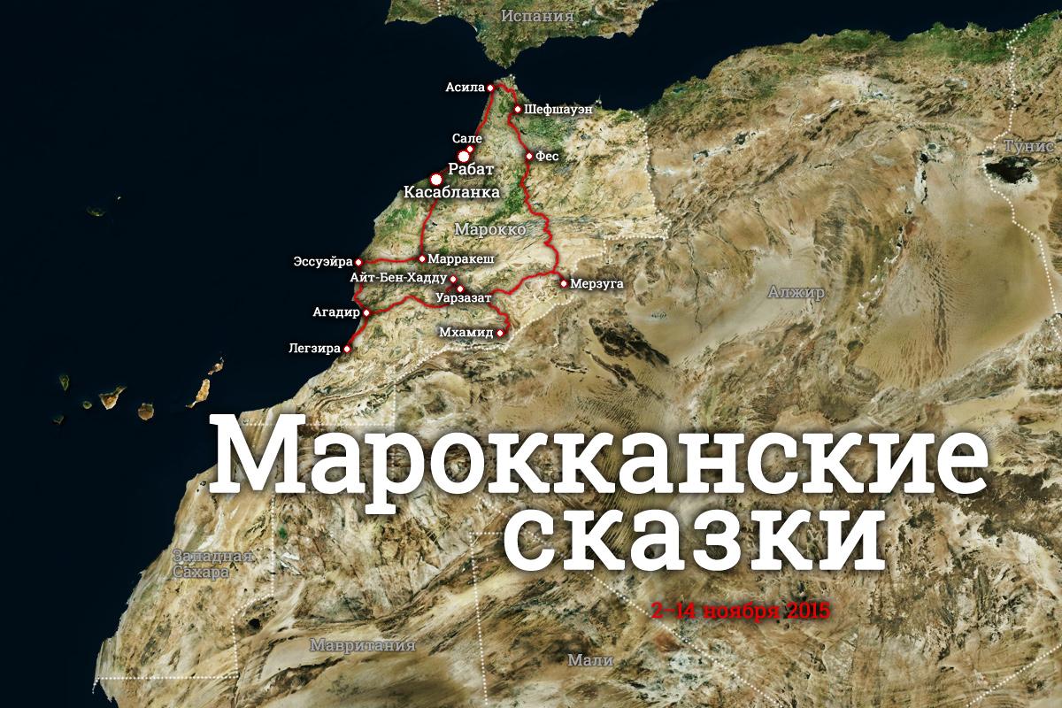 Маршрут путешествия «Марокко»