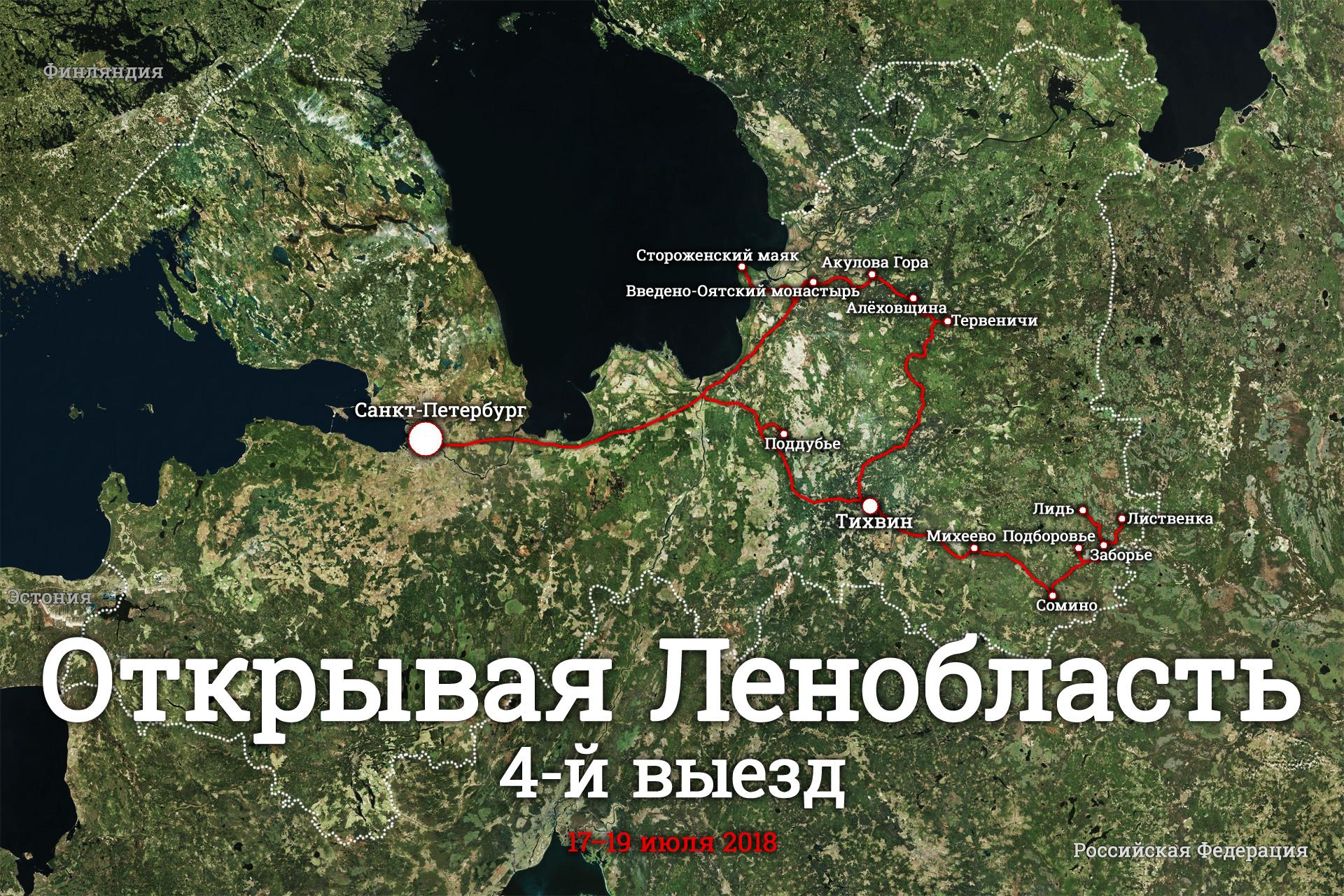 Маршрут путешествия «Открывая Ленобласть. 4-й выезд»