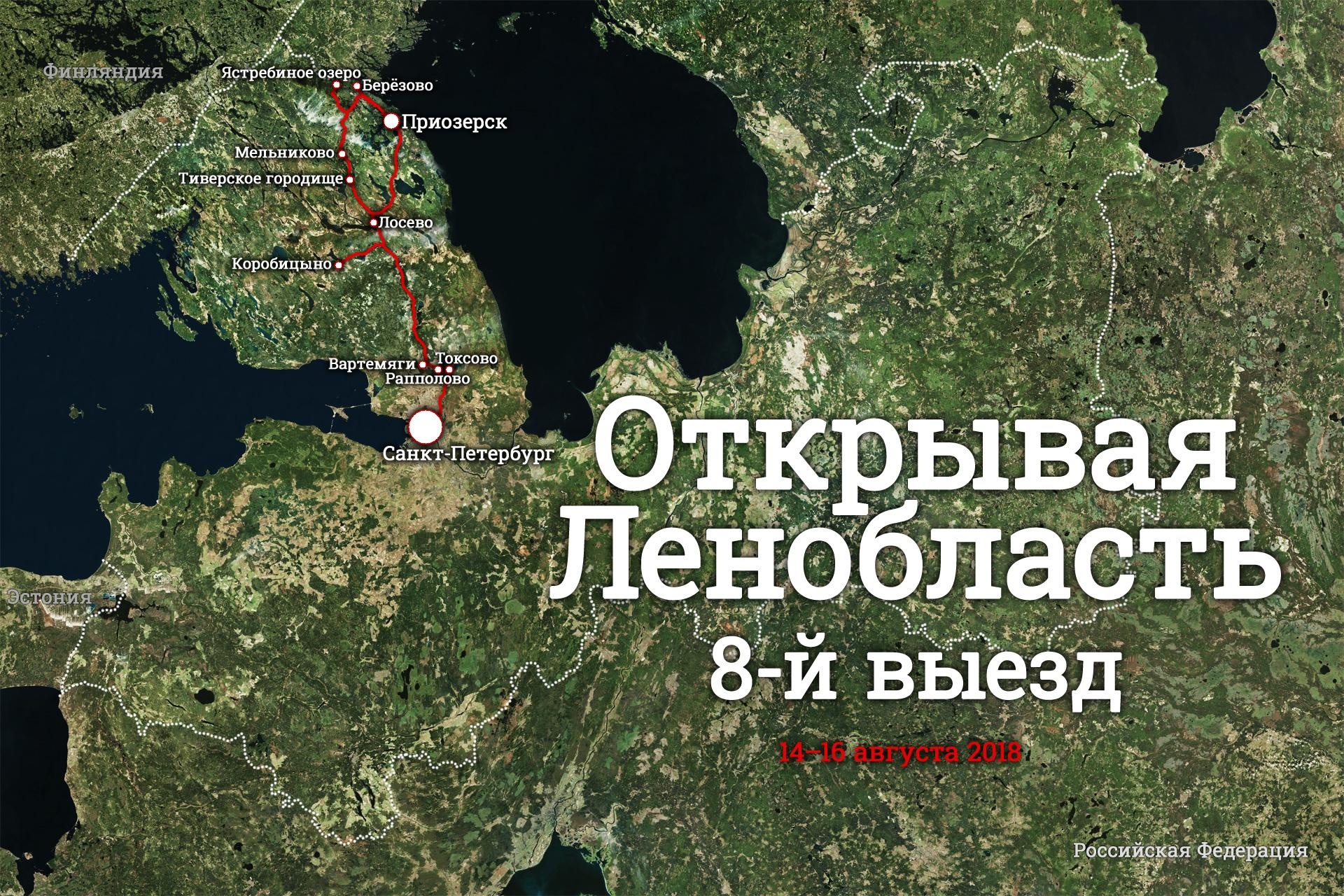 Маршрут путешествия «Открывая Ленобласть. 8-й выезд»