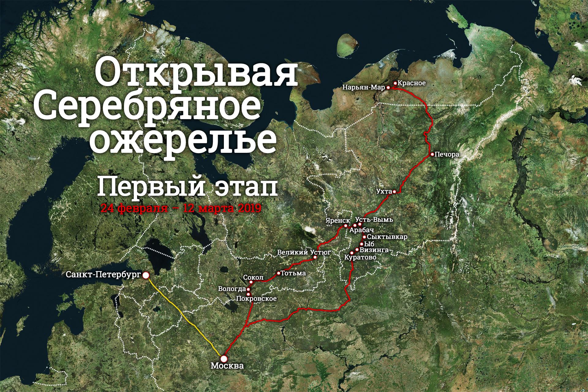 Маршрут путешествия «Открывая Серебряное ожерелье: 1-й этап»
