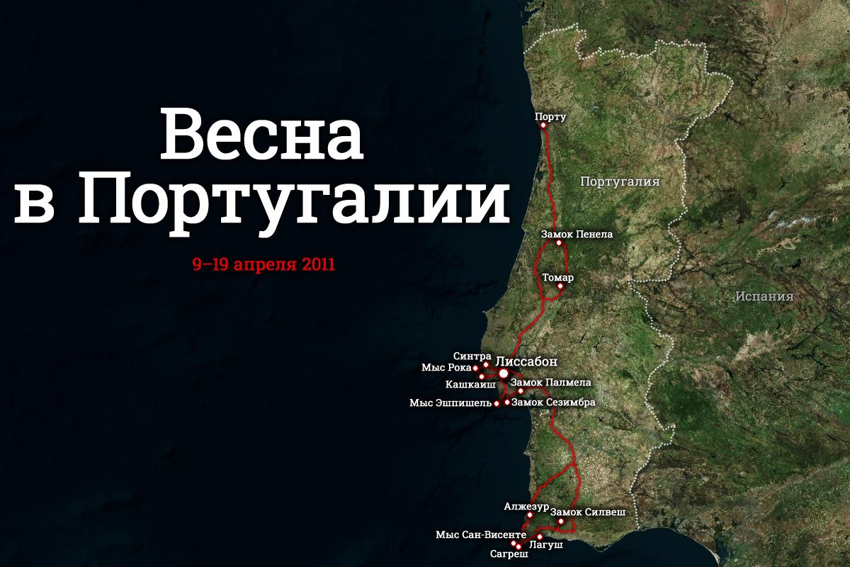 Маршрут путешествия «Португалия»