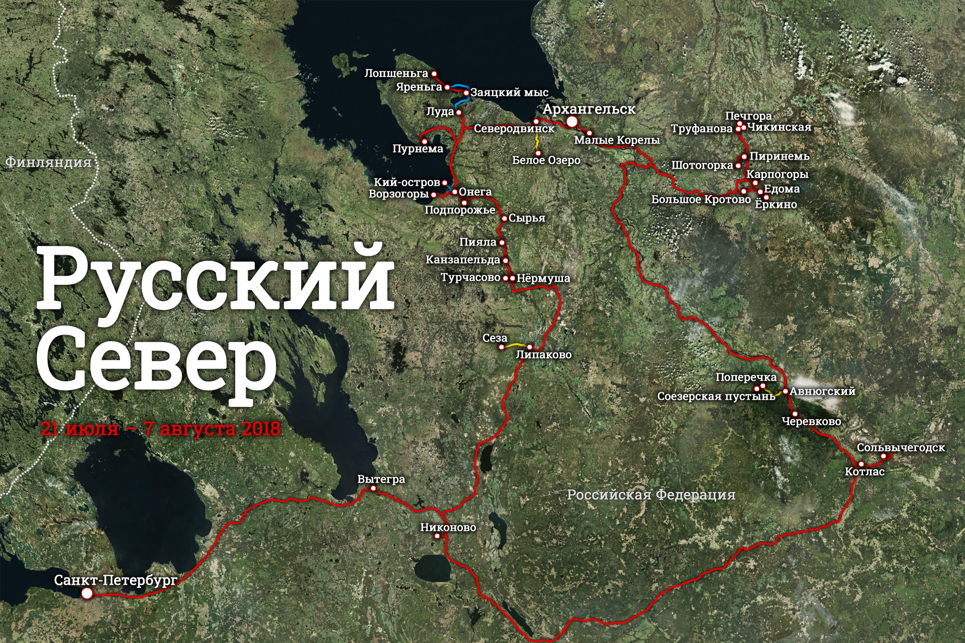 Маршрут путешествия «Русский Север»
