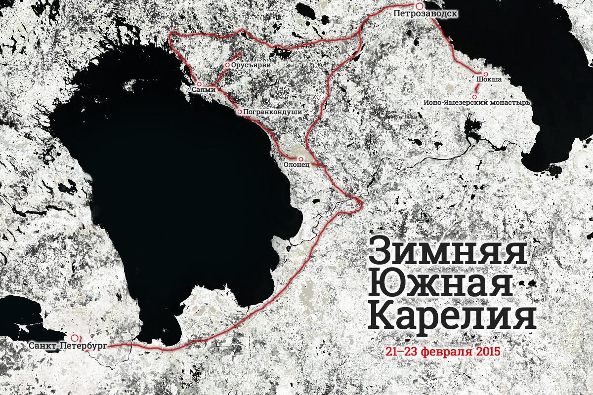 Маршрут путешествия «Южная Карелия»