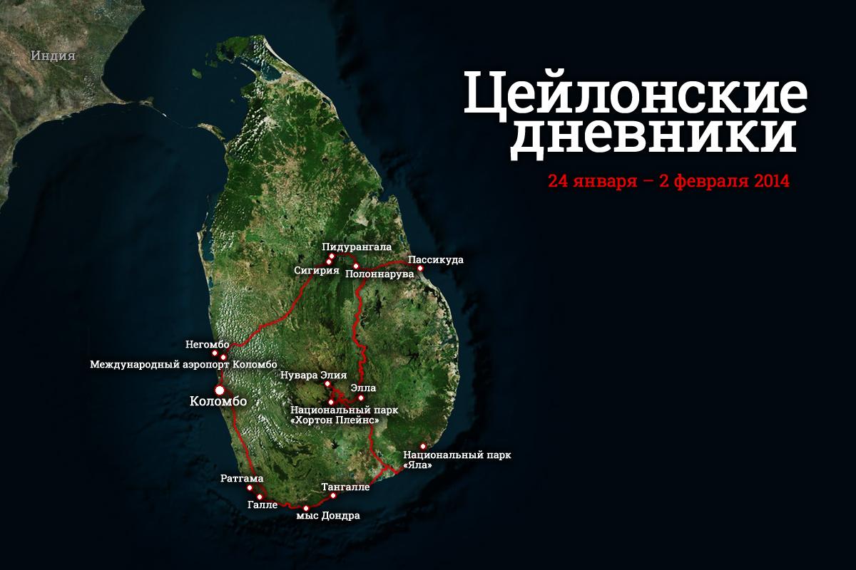 Маршрут путешествия «Цейлонские дневники»