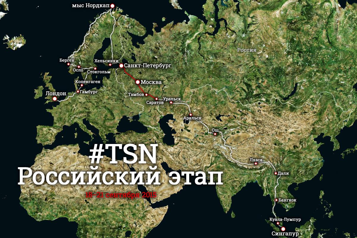 Маршрут путешествия «#TSN. Российский этап»