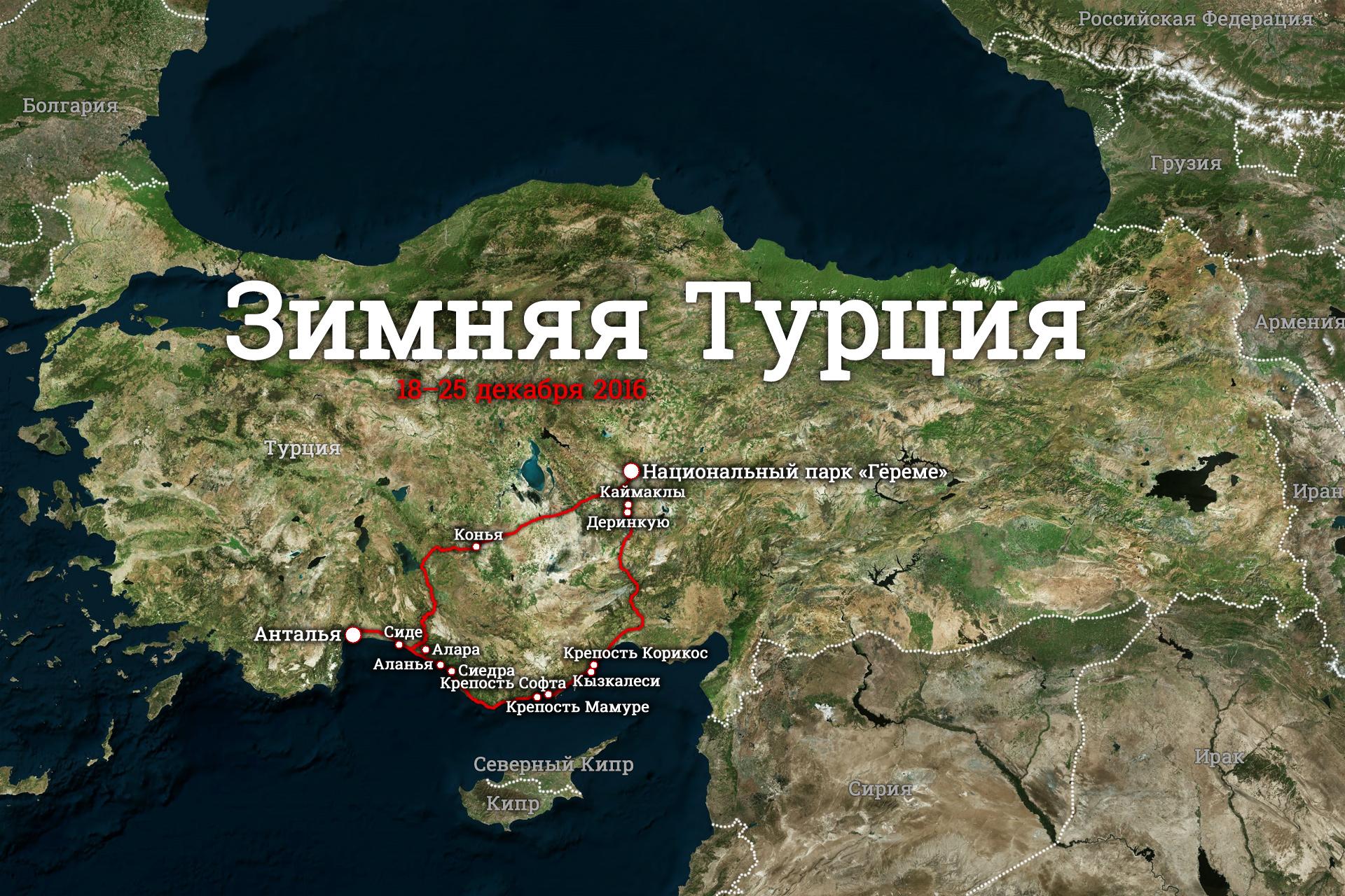 Маршрут путешествия «Зимняя Турция»