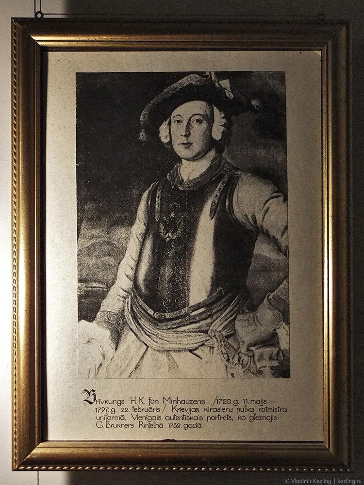 Карл Мюнхгаузен