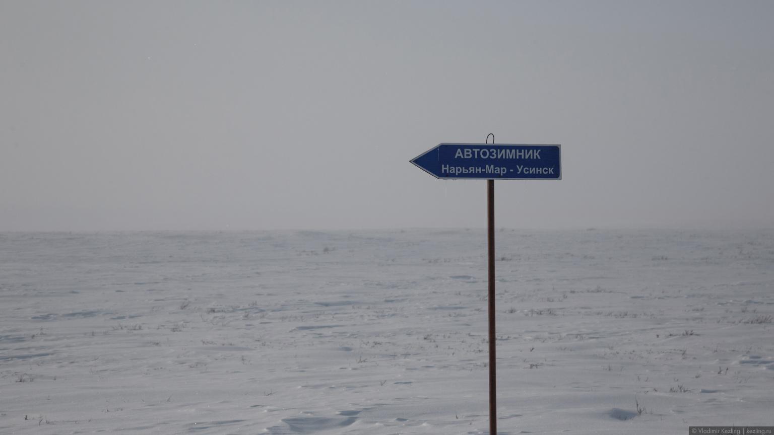 Нарьян-Мар - Сыктывкар