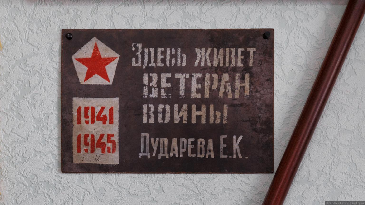 Славск