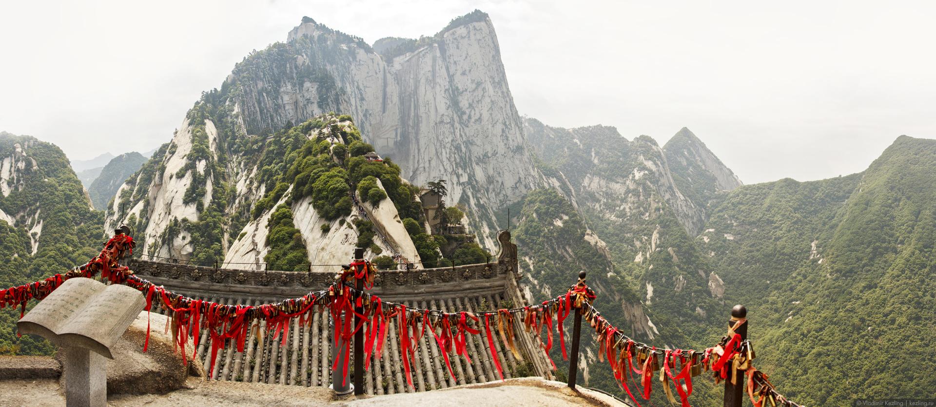 Священная гора Хуашань