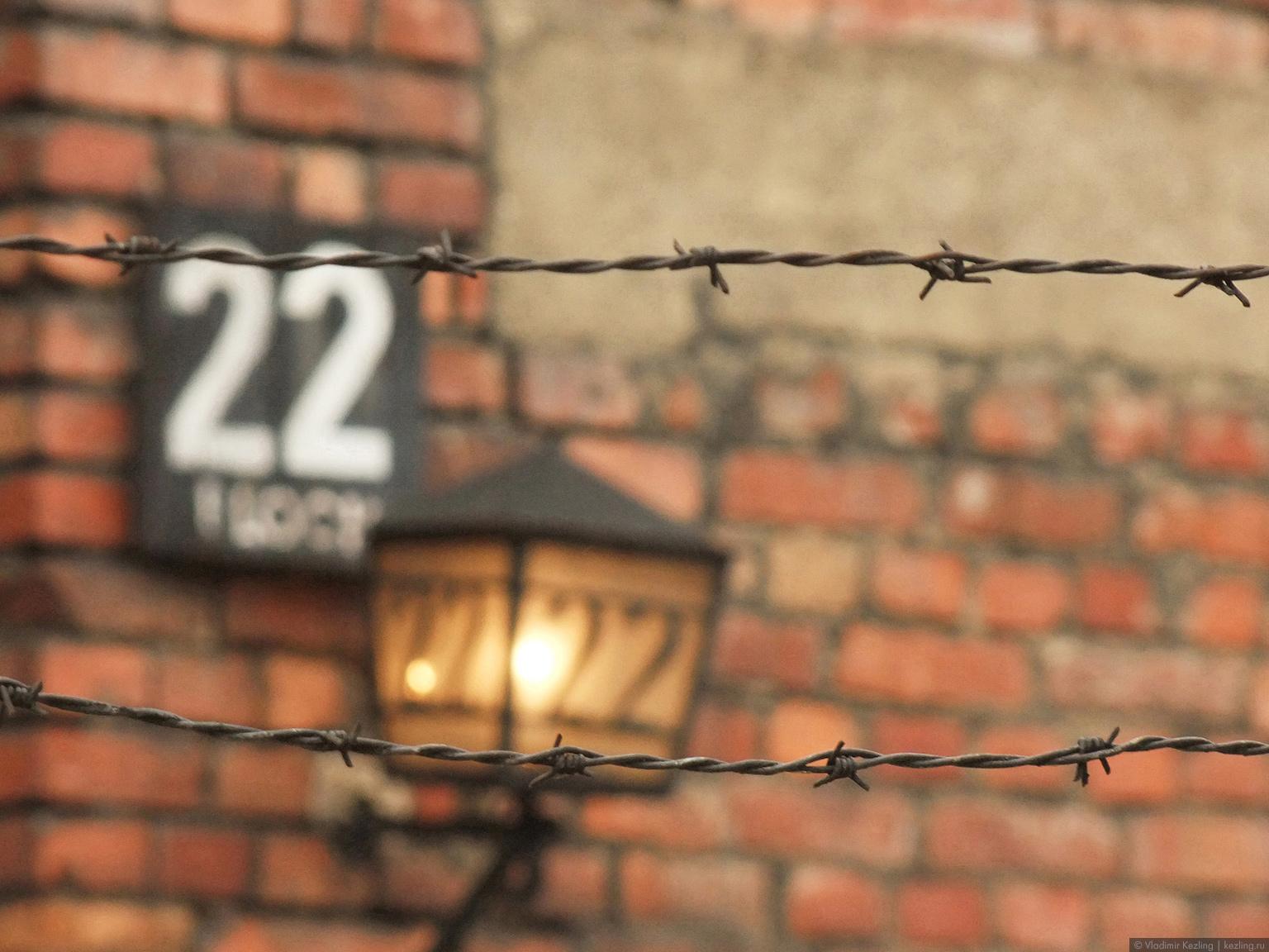 Польские туманы. Освенцим. Концентрационный лагерь Аушвиц-I