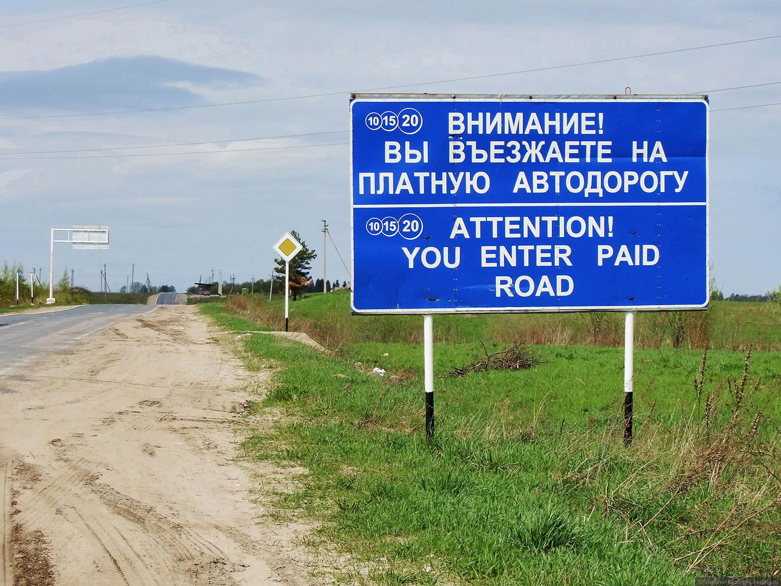 Платная дорога