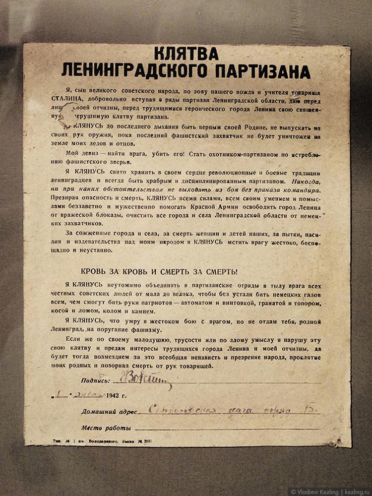 Клятва ленинградского партизана